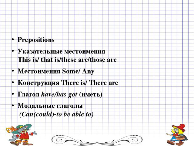 Prepositions Указательные местоимения This is/ that is/these are/those are М...