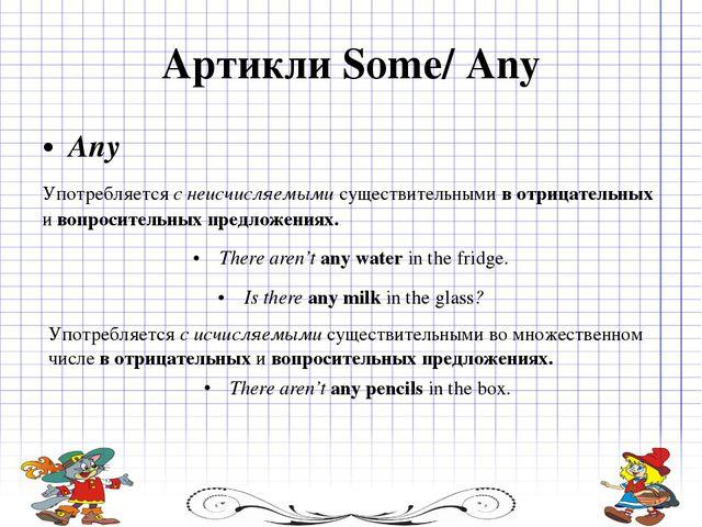 Артикли Some/ Any Any Употребляетсяс неисчисляемымисуществительнымив отриц...