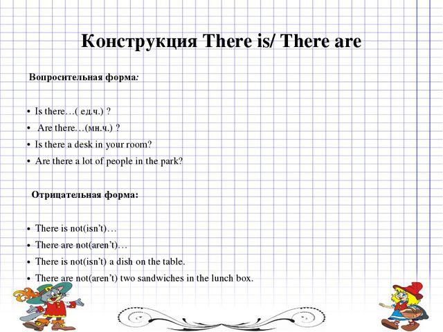 Конструкция There is/ There are Вопросительная форма: Is there…( ед.ч.) ? A...