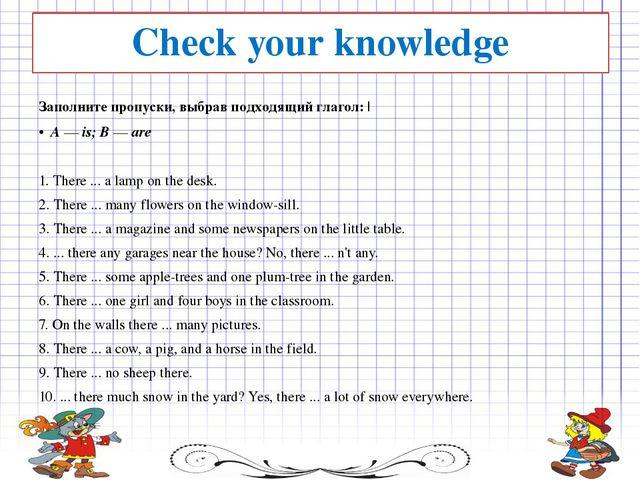 Check your knowledge Заполните пропуски, выбрав подходящий глагол:| А—is;...
