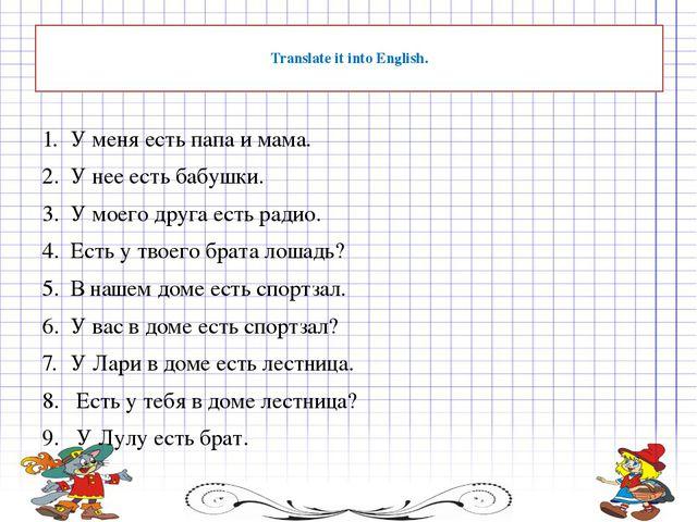 Translate it into English. У меня есть папа и мама. У нее есть бабушки. У мо...