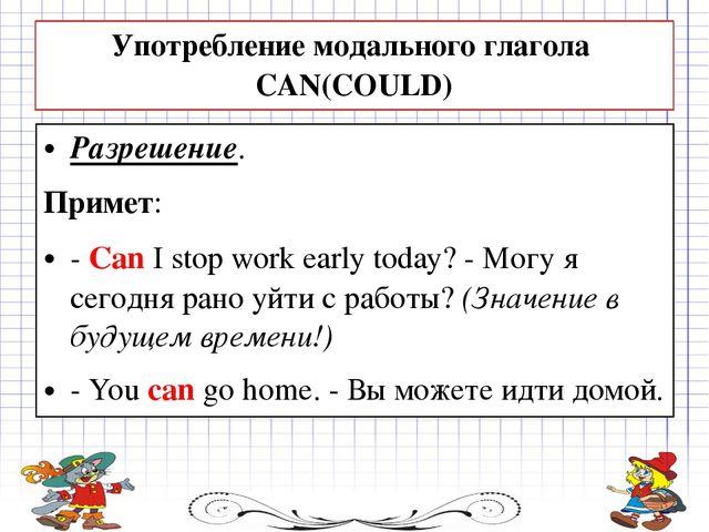 Употребление модального глагола CAN(СOULD) Разрешение. Примет: -CanI stop w...