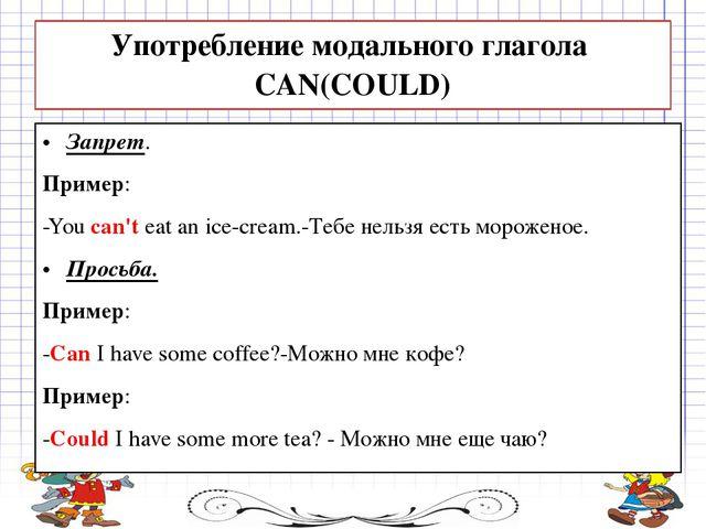 Запрет. Пример: -You can't eat an ice-cream.-Тебе нельзя есть мороженое. Прос...