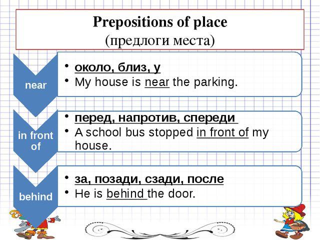 Prepositions of place (предлоги места)
