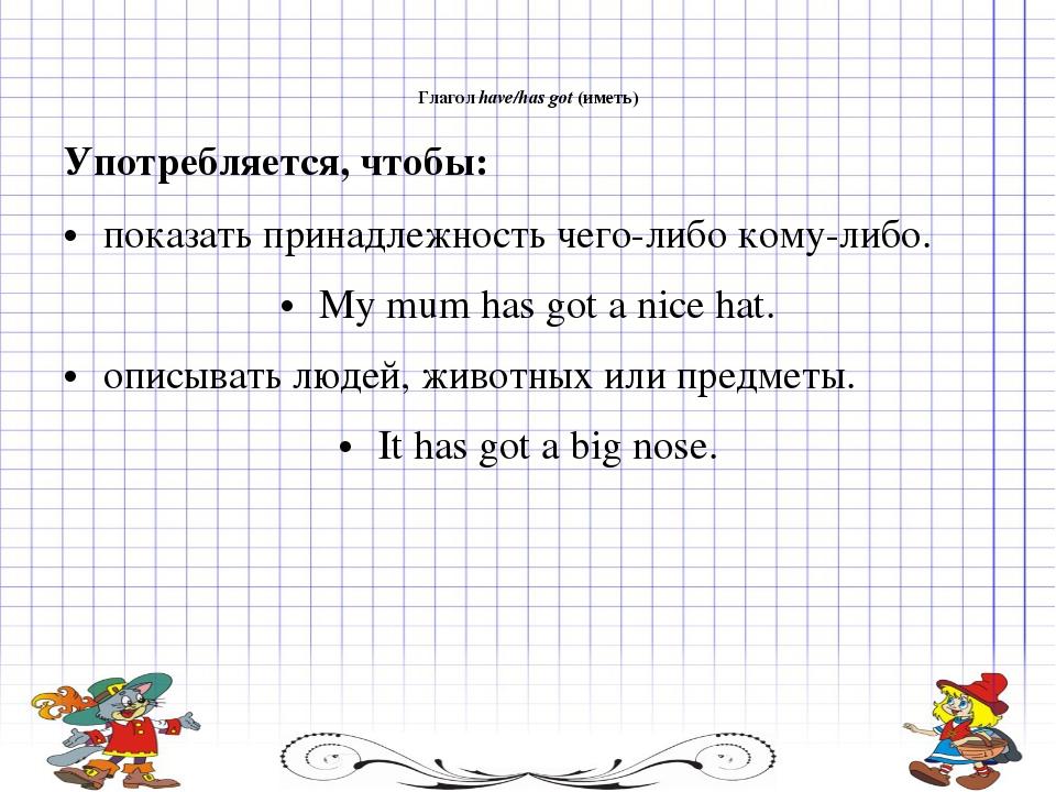 Глаголhave/has got (иметь) Употребляется, чтобы: показать принадлежность чег...