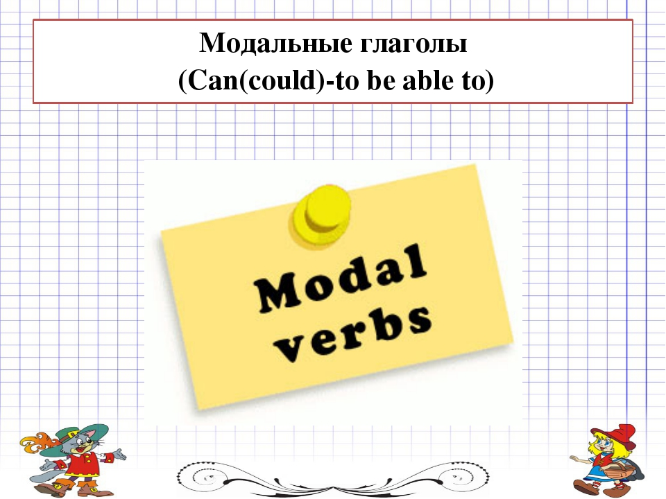 Модальные глаголы (Can(could)-to be able to)