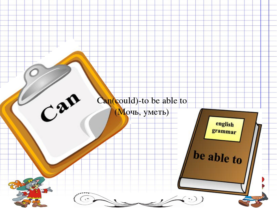Can(could)-to be able to (Мочь, уметь)