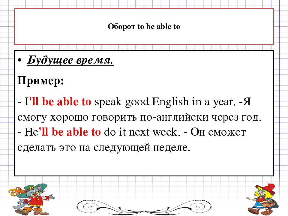 Оборот to be able to Будущее время. Пример: - I'll be able tospeak good Eng...