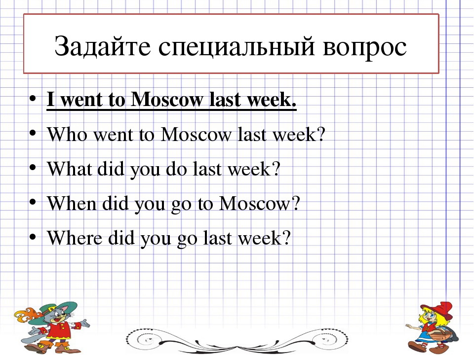 Задайте специальный вопрос I went to Moscow last week. Who went to Moscow las...