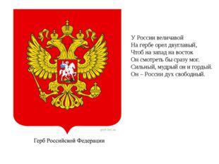 У России величавой На гербе орел двуглавый, Чтоб на запад на восток Он смотре