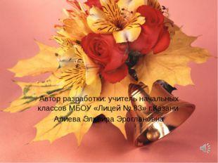 Автор разработки: учитель начальных классов МБОУ «Лицей № 83» г.Казани Алиев
