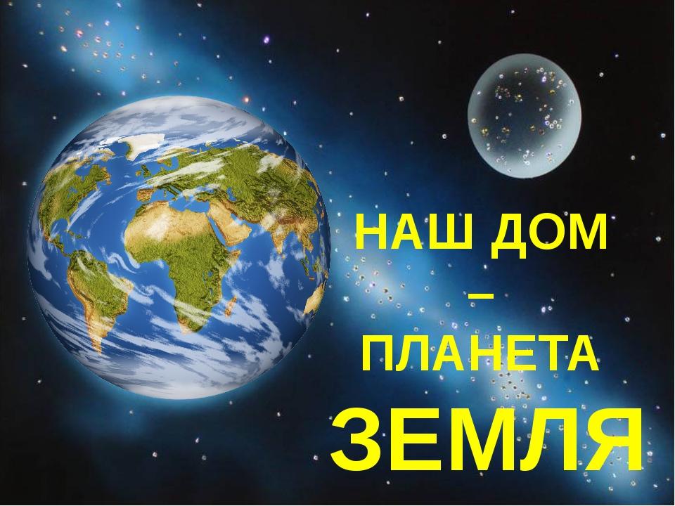 Картинки про земля наш дом