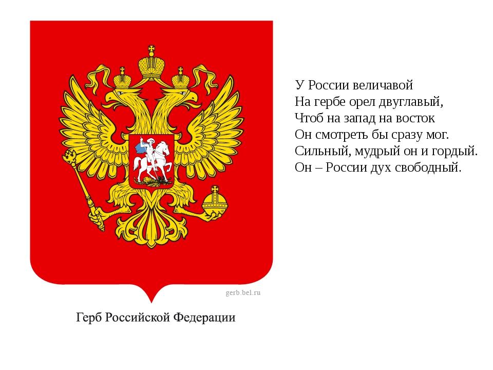 У России величавой На гербе орел двуглавый, Чтоб на запад на восток Он смотре...