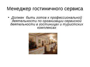 Менеджер гостиничного сервиса Должен быть готов к профессиональной деятельнос