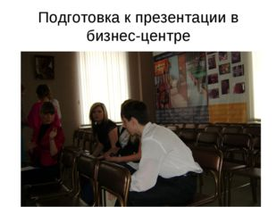 Подготовка к презентации в бизнес-центре