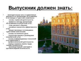 Выпускник должен знать: - законодательные акты и нормативные документы по о