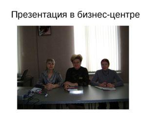 Презентация в бизнес-центре