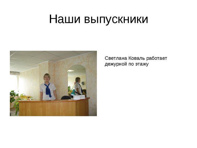 Наши выпускники Светлана Коваль работает дежурной по этажу