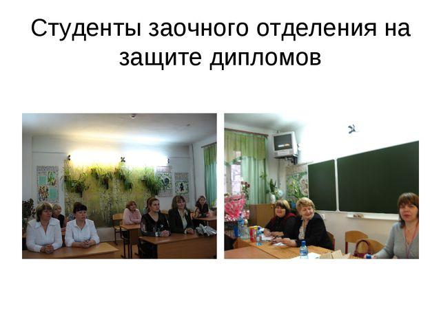 Студенты заочного отделения на защите дипломов