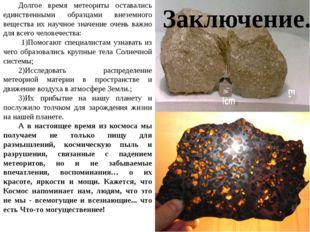Заключение. Долгое время метеориты оставались единственными образцами внеземн