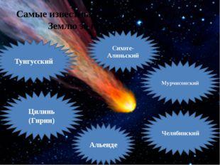 Самые известные метеориты, упавшие на Землю за последние 100 лет. Тунгусский