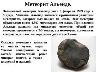 Метеорит Альенде. Знаменитый метеорит Альенде упал 8 февраля 1969 года в Чиуа