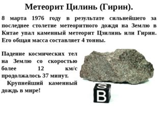 Метеорит Цилинь (Гирин). 8 марта 1976 году в результате сильнейшего за послед