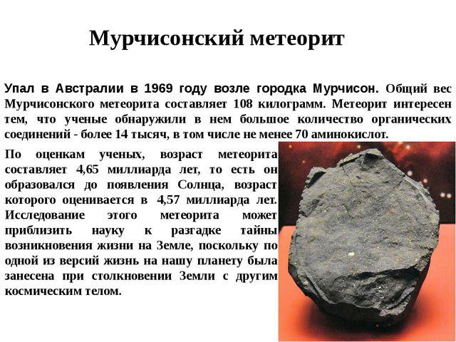 Мурчисонский метеорит По оценкам ученых, возраст метеорита составляет 4,65 ми...