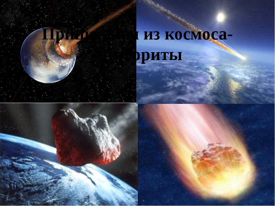 Пришельцы из космоса- Метеориты