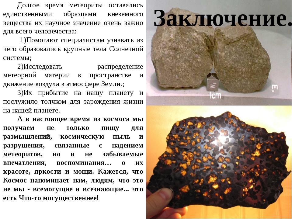 Заключение. Долгое время метеориты оставались единственными образцами внеземн...