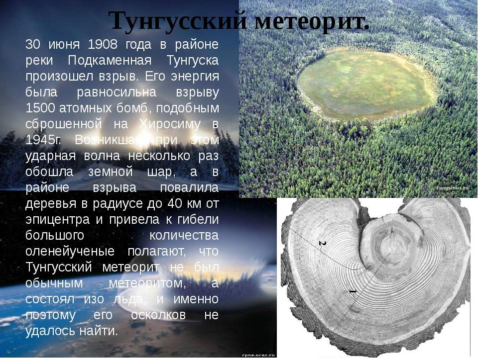Тунгусский метеорит. 30 июня 1908 года в районе реки Подкаменная Тунгуска про...