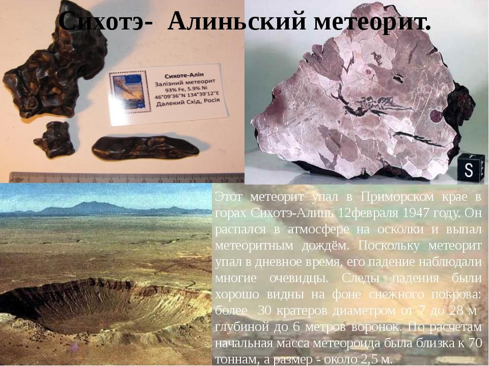 Этот метеорит упал в Приморском крае в горах Сихотэ-Алинь 12февраля 1947 году...