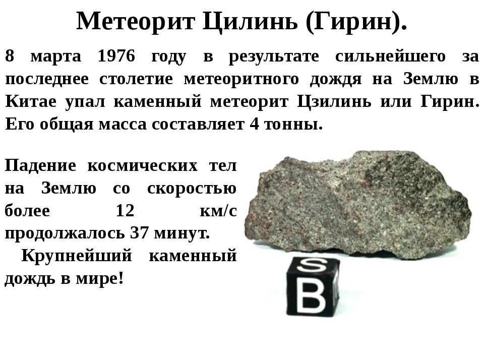 Метеорит Цилинь (Гирин). 8 марта 1976 году в результате сильнейшего за послед...