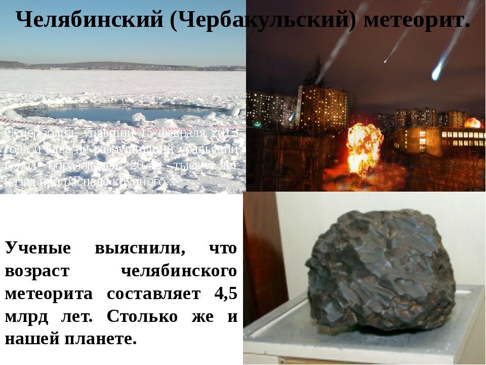 Челябинский (Чербакульский) метеорит. Суперболид, упавший 15 февраля 2013 год...