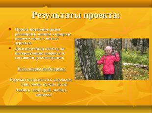 Результаты проекта: Проект позволил детям расширить знания о природе родного