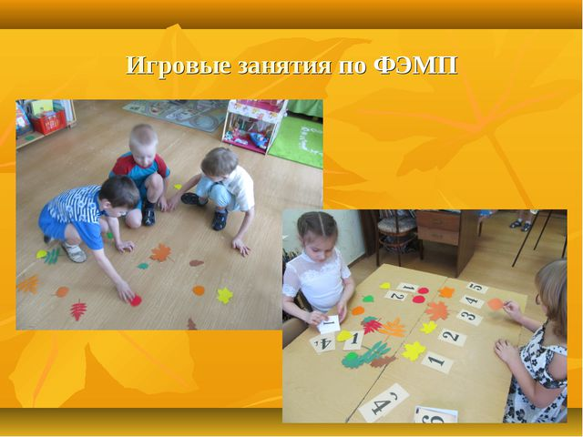 Игровые занятия по ФЭМП