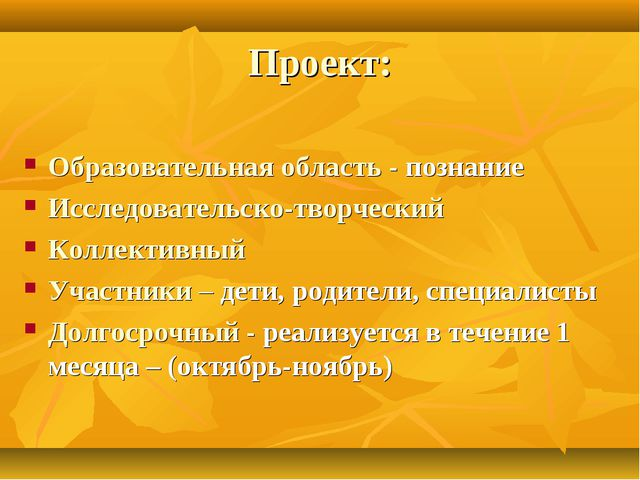Проект: Образовательная область - познание Исследовательско-творческий Коллек...