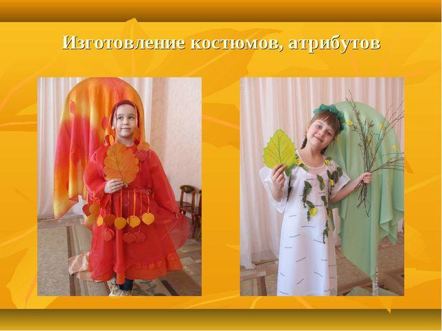Изготовление костюмов, атрибутов