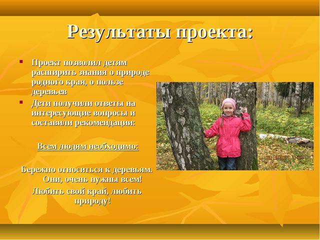 Результаты проекта: Проект позволил детям расширить знания о природе родного...