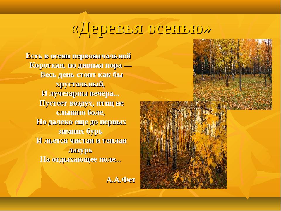 «Деревья осенью» Есть в осени первоначальной Короткая, но дивная пора — Вес...