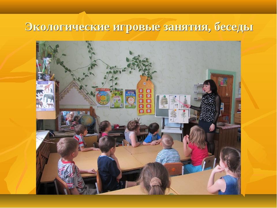 Экологические игровые занятия, беседы