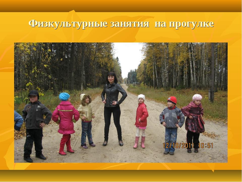 Физкультурные занятия на прогулке