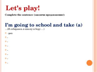 Let's play! Complete the sentence (закончи предложение): I'm going to school