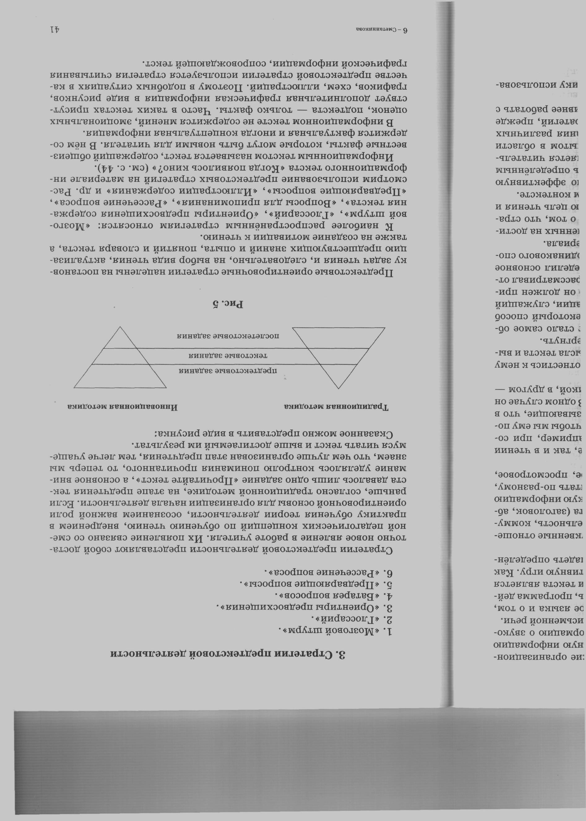 C:\Users\Марина\Desktop\Обучение стратегиям чтения в 5 - 9 классах_Сметанникова Н.Н\10021.jpg