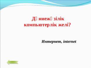 Дүниежүзілік компьютерлік желі? Интернет, internet