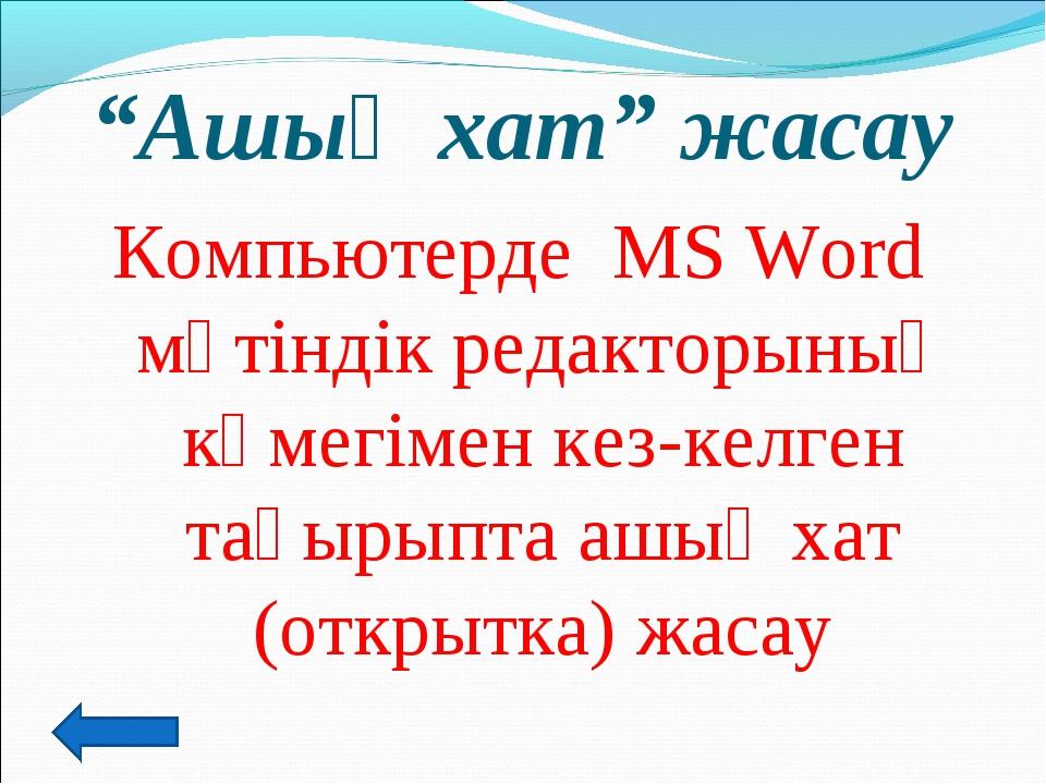 """""""Ашық хат"""" жасау Компьютерде MS Word мәтіндік редакторының көмегімен кез-келг..."""
