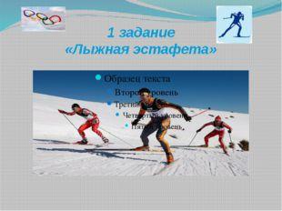 1 задание «Лыжная эстафета»