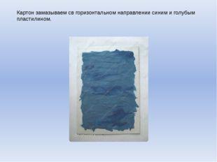 Картон замазываем св горизонтальном направлении синим и голубым пластилином.