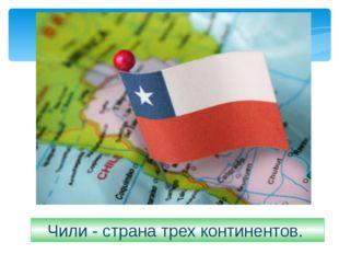 Чили - страна трех континентов.