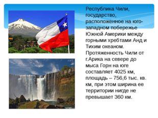Республика Чили, государство, расположенное на юго-западном побережье Южной А